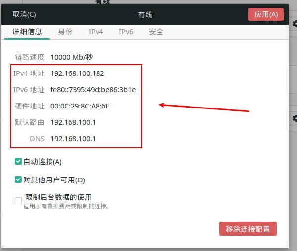 Linux路由补完计划03 配置DNS和DHCP